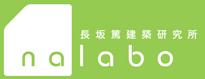 豊田の注文住宅は長坂篤建築研究所